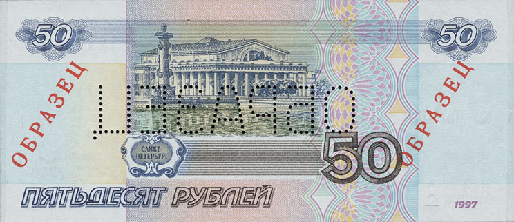 фото 50 рублей