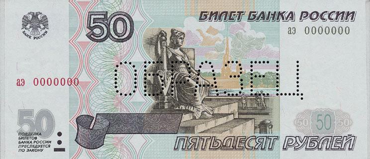 Банкноты России 1997 года выпуска